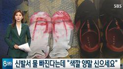 프라다는 '신발 물 빠짐' 항의에 정말 '색깔 양말 신으라'
