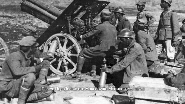 Η Ελλάδα στον Πρώτο Παγκόσμιο Πόλεμο: Οι δύο μεγάλες μάχες του ελληνικού