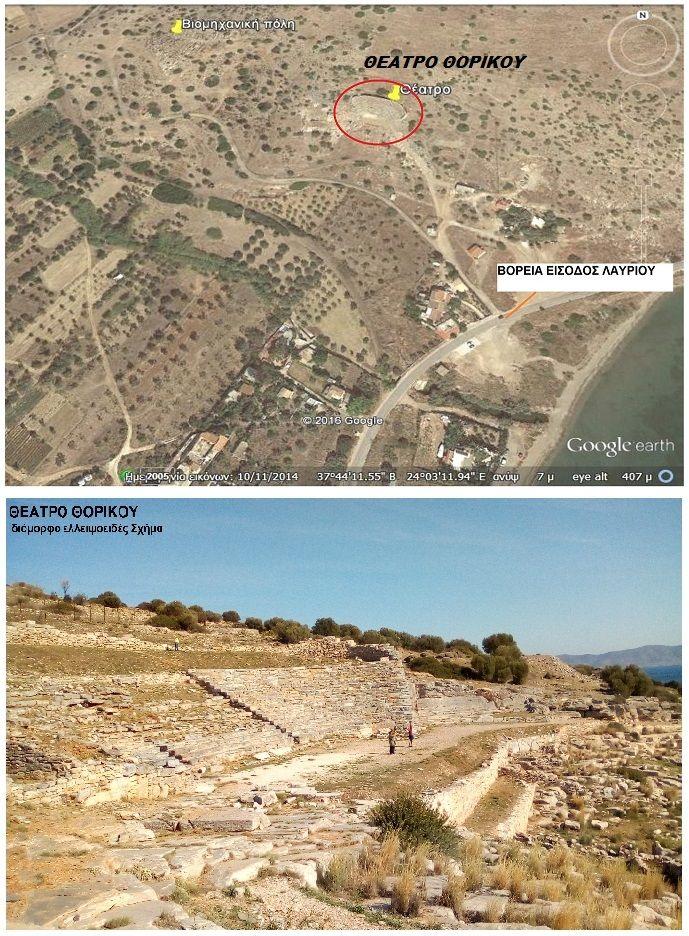 Φωτ. 1. Η θέση (πάνω, από Google Earth) και η εικόνα (κάτω) του αρχαίου θεάτρου Θορικού