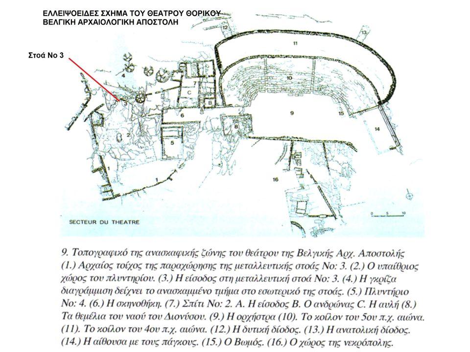 Φωτ.4. Σχεδιαστική αποτύπωση του θεάτρου του Θορικού . Διακρίνεται το ιδιόμορφο ελλειψοειδές