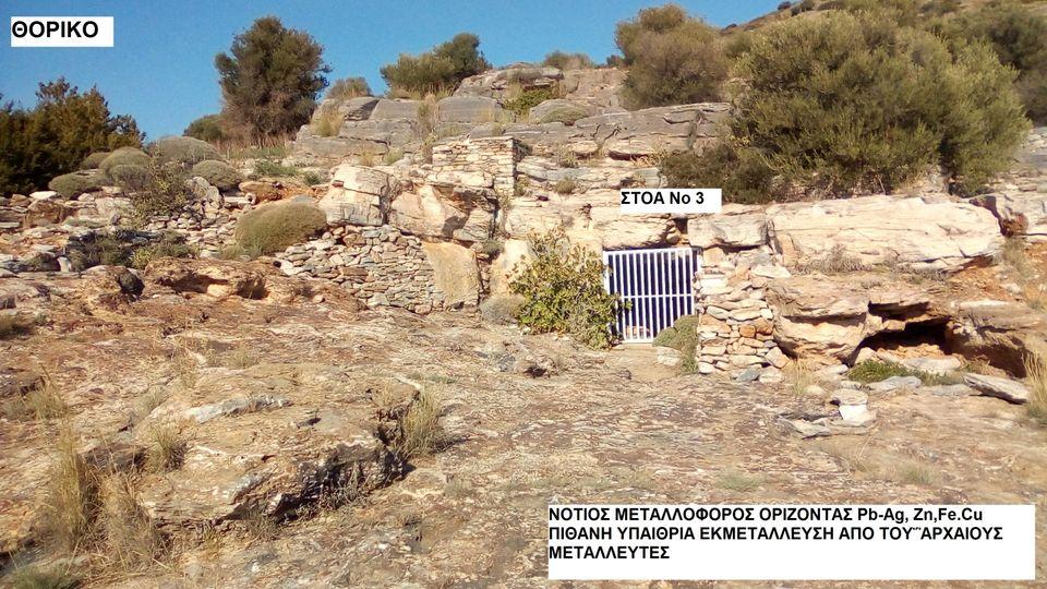 Φωτ.8. Η είσοδος της αρχαίας μεταλλευτικής Στοάς Νο 3 στο Θορικό λίγα μέτρα δυτικά του θεάτρου. Μπροστά...