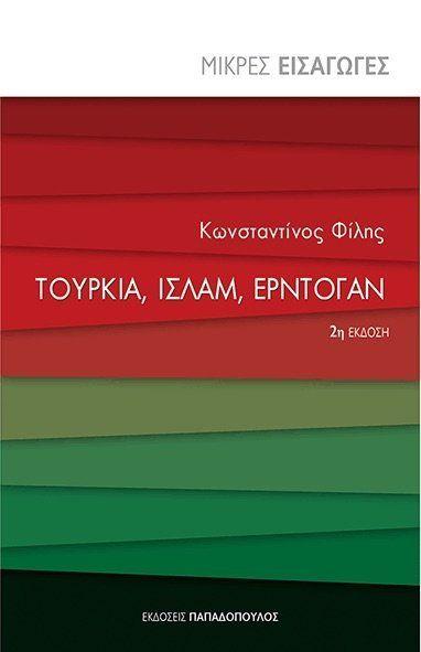 Το όνειρο του Ερντογάν και γιατί πρέπει να μας