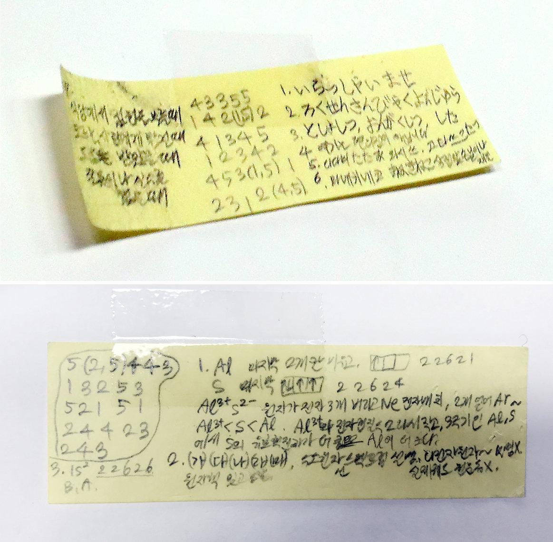 경찰이 공개한 숙명여고 정답 유출사건 결정적 증거