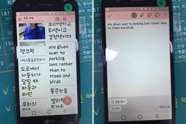 12일 오전 서울 수서경찰서가 공개한 숙명여고 쌍둥이 문제유출 사건 압수품 휴대전화에서 발견된 유출