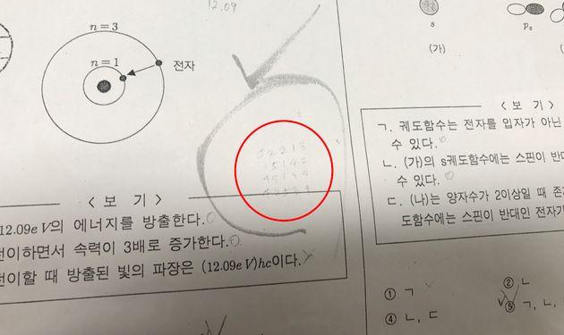 12일 오전 서울 수서경찰서가 공개한 숙명여고 쌍둥이 문제유출 사건의 압수품인 시험지에 해당 시험 문제의 정답(빨간 원)이