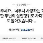 '춘천 예비 신부 살인사건' 유족들이