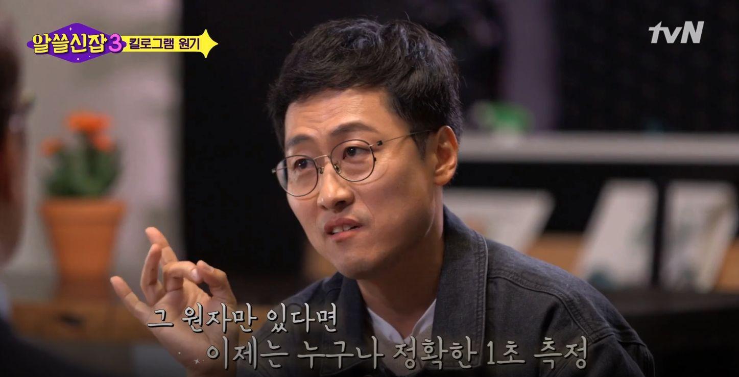 '알쓸신잡 3' 김상욱 교수가 설명하는 '킬로그램이 새롭게 정의되는