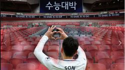 토트넘 핫스퍼가 한국 수험생을 향해 '수능 대박'을