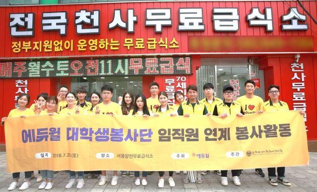 7월 에듀윌 사회공헌위원회와 대학생봉사단, 임직원들이 함께한 무료 급식 봉사
