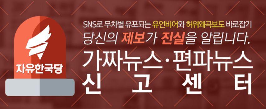 자유한국당아 가짜뉴스를 퍼트리고 두시간만에