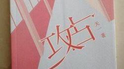 중국 동성애 소설 작가가 10년 6개월의 징역형을