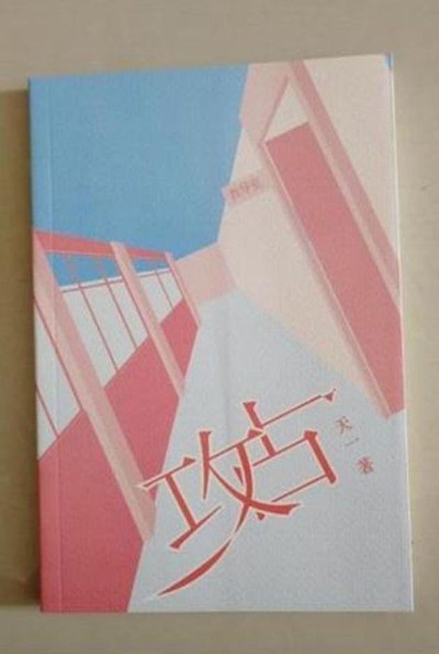 중국에서 동성애 소설 작가가 10년 6개월의 징역형을