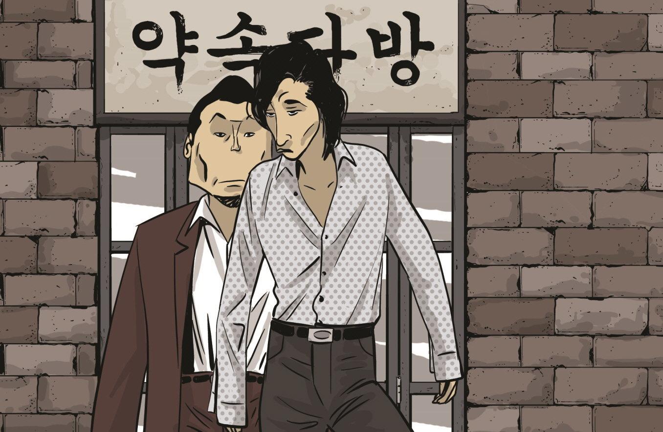 윤태호 작가의 '파인'을 영화로 만들 감독이