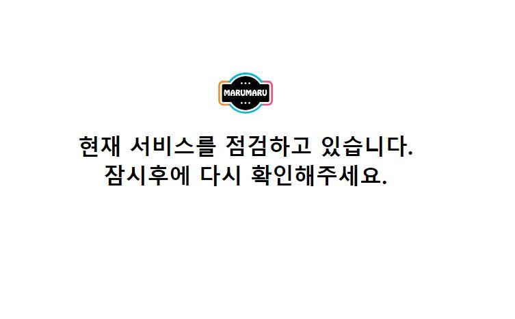 한국 최대 불법 만화 공유 사이트 '마루마루'가 운영을