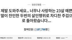 검찰은 '춘천 연인 살인사건'에 대해
