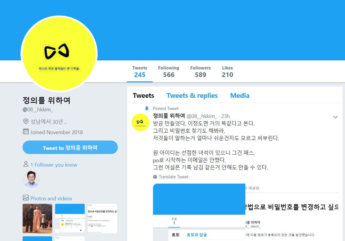'혜경궁 김씨' 의혹에 반박하기 위한 트위터 계정이