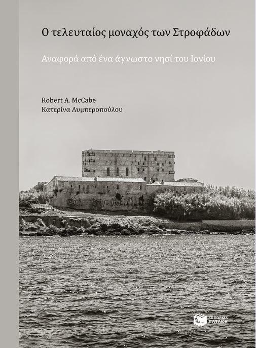 Το βυζαντινό καστρομονάστηρο των Στροφάδων και η ιστορία του τελευταίου μοναχού