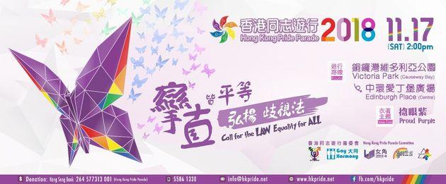 HK Pride 2018, 평등을 위한 힘찬