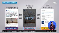 JTBC가 이정렬 변호사가 말한 '김혜경 카스와 혜경궁 김씨'의 관계를