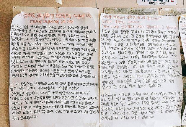 울산 한 고등학교 학생들이 교사의 성희롱을