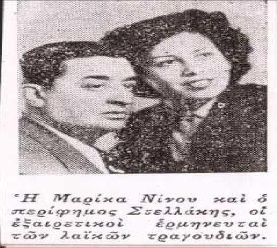 Στελλάκης Περπινιάδης & Μαρίκα