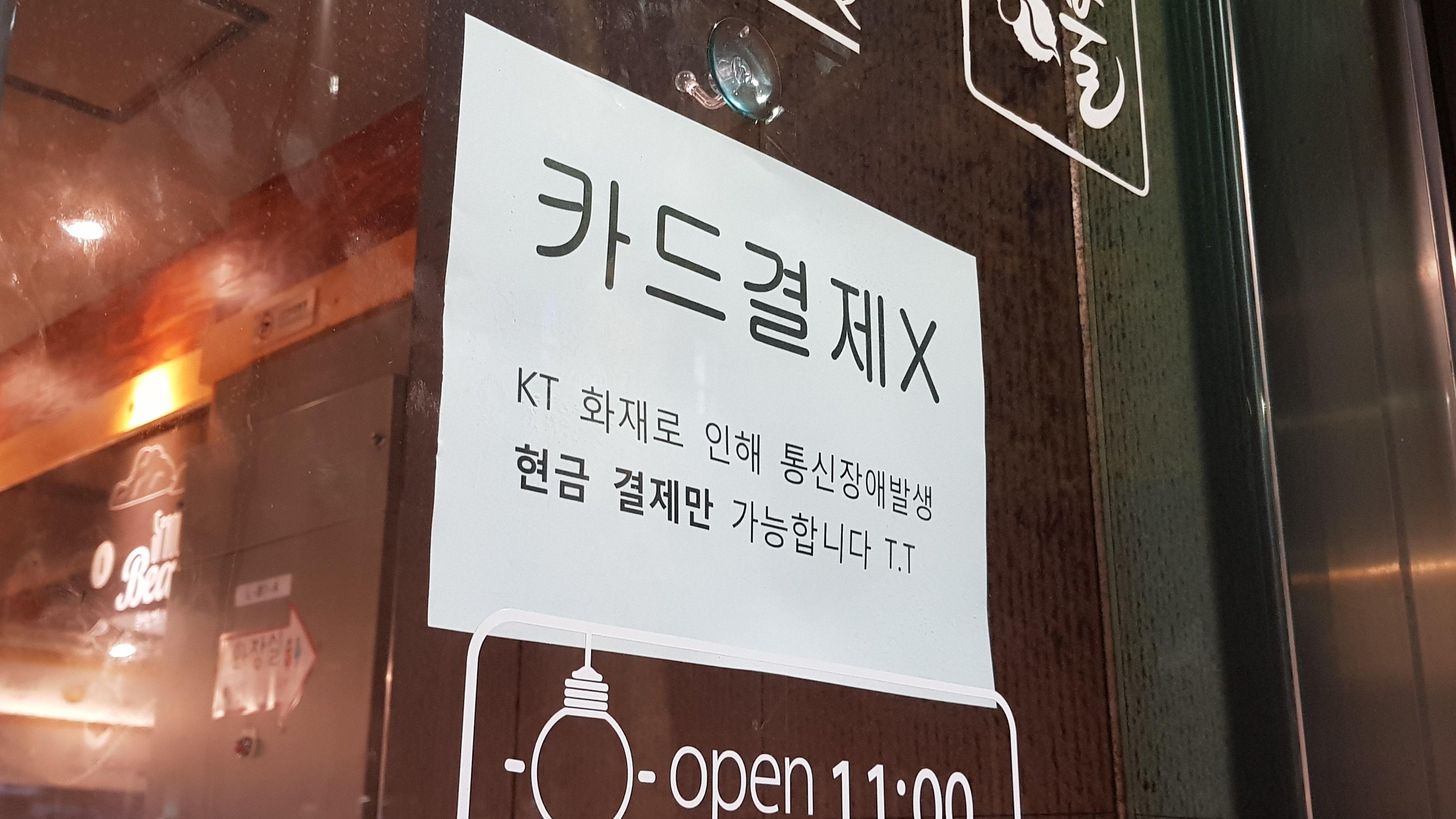 KT가 '대규모 통신장애' 따른 보상안을 마련할