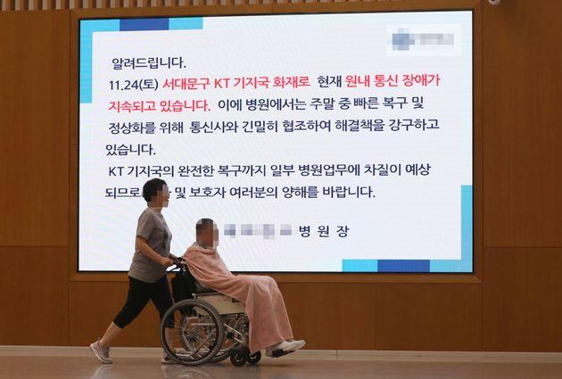25일 오후 서울 서대문구 한 병원 로비에 KT 아현국사 지하 통신구 화재로 인해 원내 통신 장애가 지속되고 있다는 안내를 하고 있다.