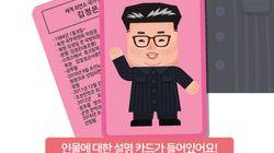 'EBS 김정은 입체퍼즐' 제작 업체가 전량 회수에