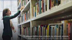 Η πρώτη ελληνική δανειστική βιβλιοθήκη του