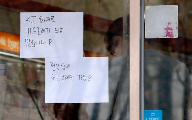LG유플러스와 SK브로드밴드가 'KT 통신장애' 피해복구 적극 지원을