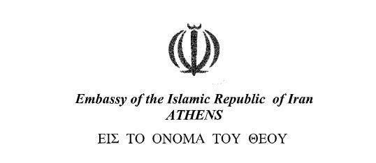 Η πρεσβεία του Ιράν στην Αθήνα απαντά στην πρέσβη του