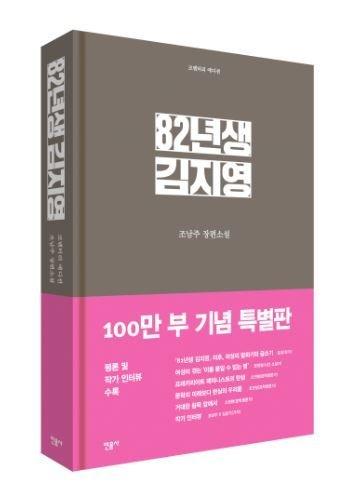 '82년생 김지영' 100만부 돌파 기념 특별판이