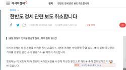 아시아경제가 '청와대 가짜 보고서' 보도를