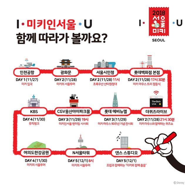 '탄생 90주년' 미키마우스가 처음으로 한국을