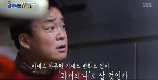 '골목식당' 결심을 굳힌 듯했던 홍탁집 아들이 또 사라져