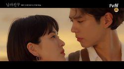 송혜교와 박보검의 '남자친구'가 드디어 베일을
