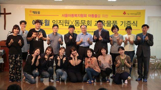 에듀윌은 서울아동복지협회 아동들을 위해 교육물품을 기증하기도