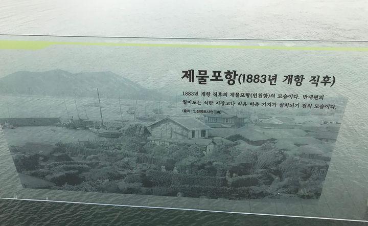 구한말(舊韓末) 인천은 운요호 사건과 강화도 조약(조일수호조규)을 기점으로 일본에 의한 조선침략의 교두보가 되었다. 월미도 인천 앞바다에서 2018년 8월 촬영.