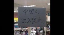 제주도 편의점에 '중국인 출입금지' 팻말이