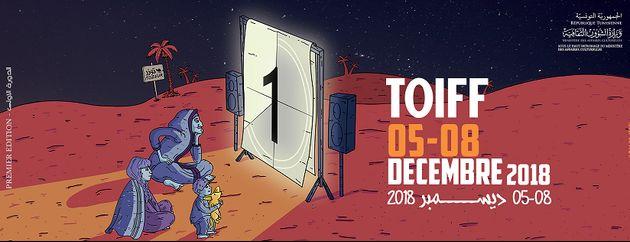 Le Sud tunisien a rendez-vous avec le cinéma avec