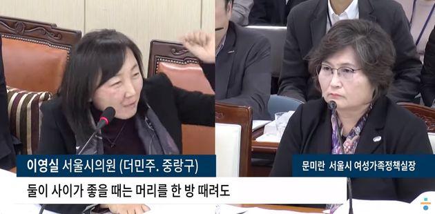 이영실 서울시의원이 생각하는 '데이트폭력'과 '애정 행위'의 차이