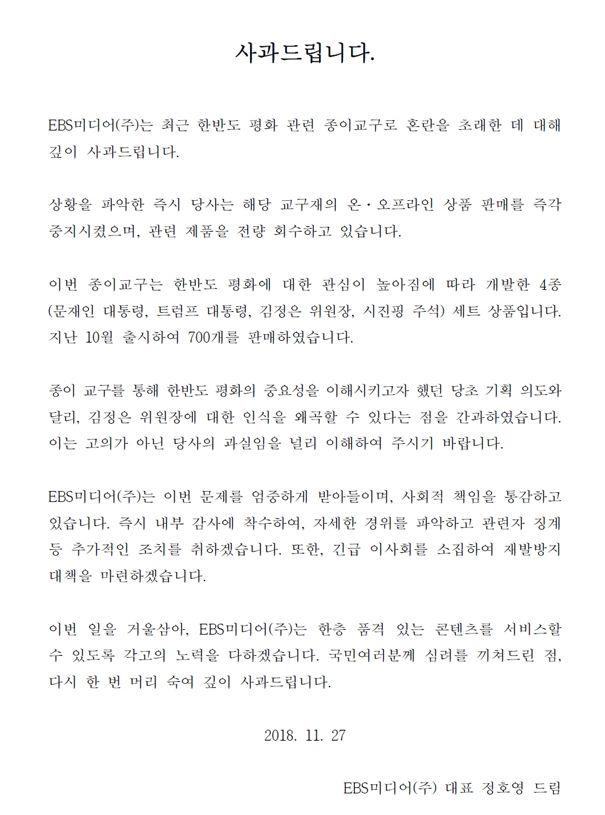EBS미디어 대표이사가 '김정은 입체퍼즐 논란' 책임지고