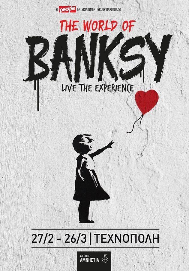 «The World of Banksy»: Τα έργα του δημοφιλούς καλλιτέχνη, για πρώτη φορά στην