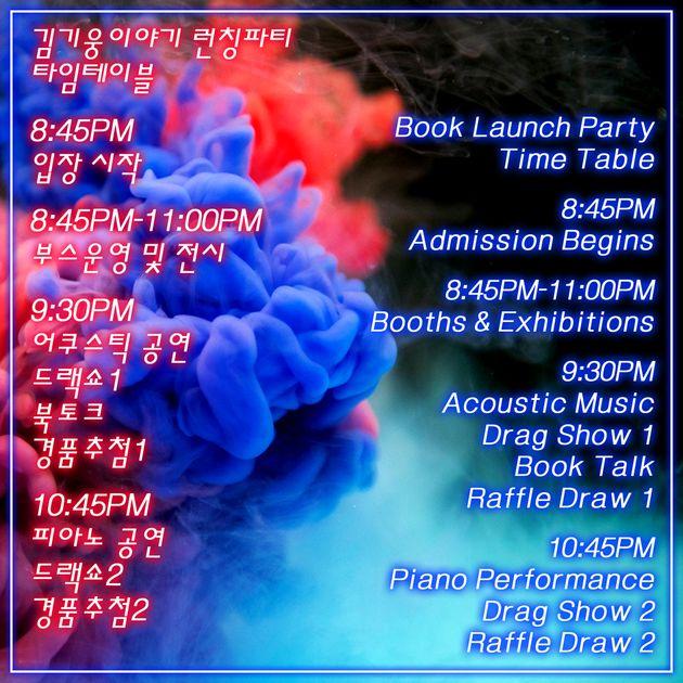 퀴어 아티스트 모여 공연과 전시가 어우러진 책 출간 파티