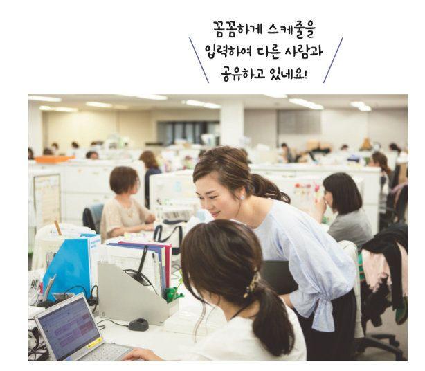 워킹맘 아오키씨의 '1일 스케줄'로 보는 정리
