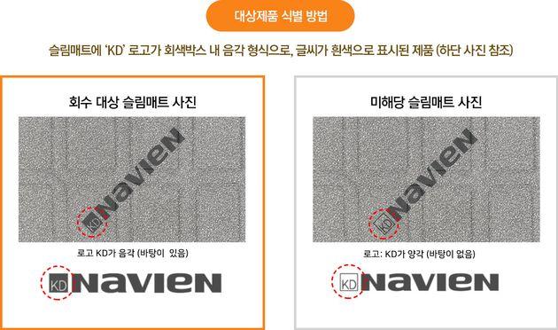 경동나비엔이 유해물질이 검출된 일부 온수매트를
