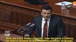 Το βίντεο με τις δηλώσεις Ζάεφ για «Μακεδόνες σε Ελλάδα» και «μακεδονική