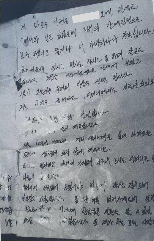 지난 4일 숨진 채 발견된 철거민 박준경씨가 남긴