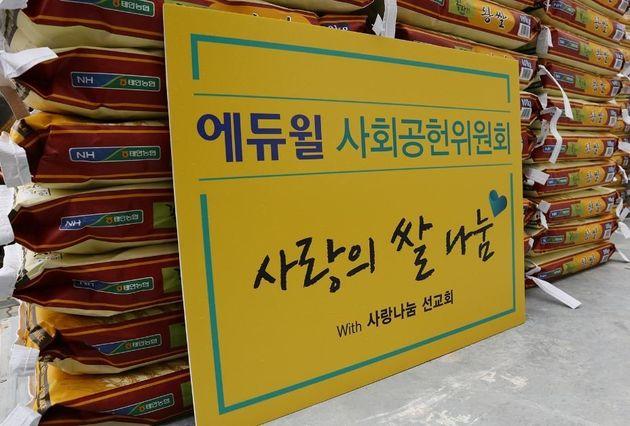 ㈜에듀윌 사회공헌위원회는 지난 21일엔 영등포구 '사랑나눔 선교회'를 찾아 쌀 100포대를 지원하는 '사랑의 쌀 나눔'행사를