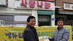 """에듀윌 사회공헌위원회 양형남 회장 """"11월 '사랑의 쌀' 영등포구 '사랑나눔 선교회'에"""
